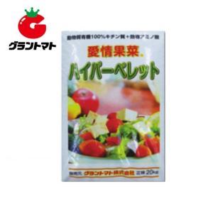 愛情果菜 ハイパーペレット(6-8-4) 20kg 有機100%のペレット状肥料|grantomato