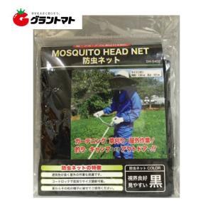 防虫ネット 黒 DH-5402 帽子につける ディック|grantomato