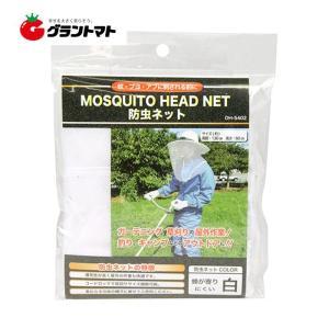 防虫ネット 白 DH-5402 帽子用 ディック|grantomato