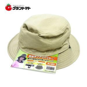 防虫サファリハット DP-5501 防虫ネット内臓帽子 ディック|grantomato