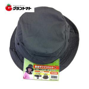 防虫サファリハット グレー(綿100%) DP-5501 防虫ネット付 帽子 ディック|grantomato