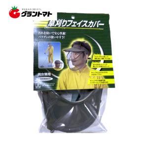 草刈りフェイスカバー 男女兼用 フリーサイズ G-100 ディック|grantomato