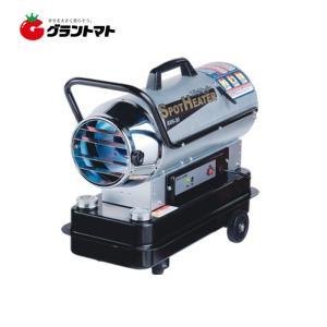 スポットヒーター KH5-30 (50Hz) ナカトミ|grantomato
