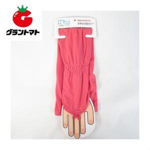 手甲付き腕カバー NS-923 ピンク のらスタイル|grantomato