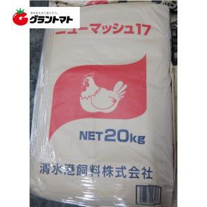 ニューマッシュ17 20kg 成鶏飼育用配合飼料 清水港飼料|grantomato