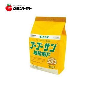 ゴーゴーサン細粒剤F 3kg 畑作除草剤 農薬 BASFジャパン|grantomato