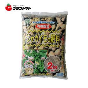 じゃがいもの肥料 10-12-10 2kg 有機配合 ドリーム|grantomato