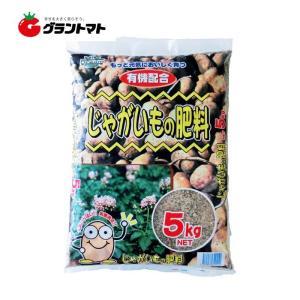 じゃがいもの肥料 (10-12-10) 5kg 有機配合 ドリーム|grantomato