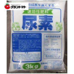 尿素 3kg (チッソ分:46%) 速効性肥料|grantomato