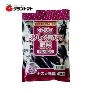 ナスをおいしく育てる肥料 7-10-3 200g アミノ酸入り 1株用 ドリーム|grantomato