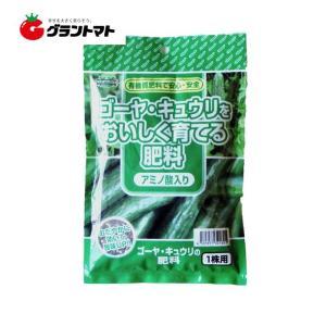 ゴーヤ・キュウリをおいしく育てる肥料 8-6-3 200g アミノ酸入り 1株用 ドリーム|grantomato