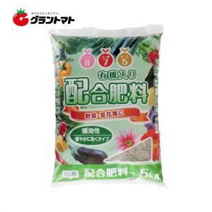 有機入り配合肥料 (8-7-5)  5kg ドリーム|grantomato