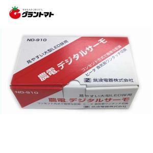 農電電子サーモ ND-610 コンセント1つ口 温床線・温床マットの温度管理機 日本ノーデン|grantomato