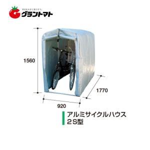 サイクルハウス スリムサイズ 2S-SV アルミス【取寄商品】|grantomato