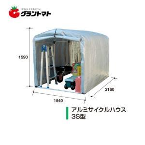 サイクルハウス ワイドサイズ 3S-SV アルミス【取寄商品】|grantomato