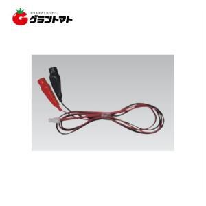 バッテリーコード 電気柵ファームガード用オプション アルミス【取扱商品】|grantomato