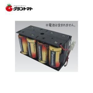 乾電池ボックス 電気柵ファームガード用オプション【取寄商品】|grantomato