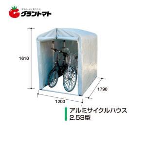 サイクルハウス ミドルサイズ 2.5S-SV アルミス【取寄商品】|grantomato