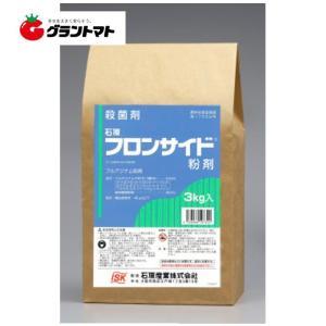 フロンサイド粉剤 3kg 広範囲土壌殺菌剤 農薬 石原バイオサイエンス grantomato