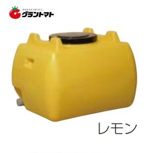 ホームローリー タンク 100L(2段式ドレンキャップ付き)レモン色【メーカー直送】【送料別途】|grantomato