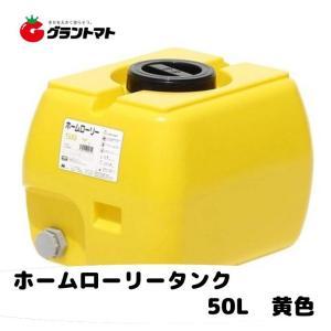 ホームローリー タンク 50L(ドレンキャップ付き)レモン色【メーカー直送】【送料別途】|grantomato
