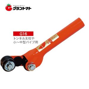 パイプハンド G16(13〜19mm用) パイプ支柱の抜き差し grantomato
