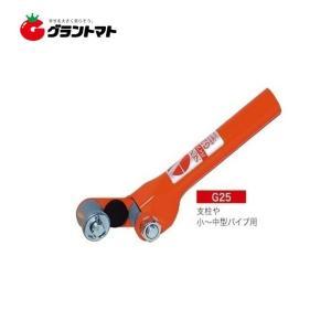 パイプハンド G25(19〜25mm用) パイプ支柱の抜き差し|grantomato