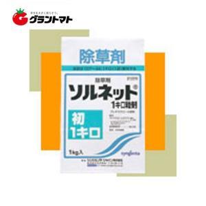 ソルネット1キロ粒剤 1kg 水稲用初期除草剤 シンジェンタジャパン grantomato