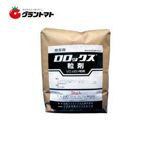 ロロックス粒剤 3kg 畑作・野菜用除草剤 農薬 丸和バイオケミカル|grantomato