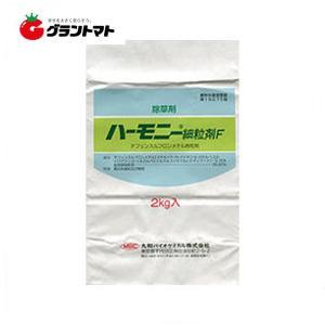 ハーモニー細粒剤F 2kg 麦用除草剤 農薬 丸和バイオケミカル【取寄商品】|grantomato