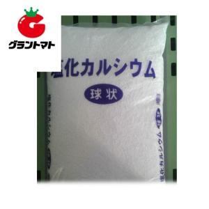球状塩化カルシウム 25kg 融雪剤|grantomato