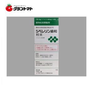 ジベレリン協和粉末 1号(50mg×4) 果実用成長促進剤 農薬 協和発酵バイオ grantomato