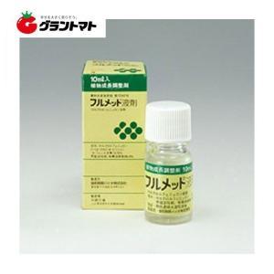 フルメット液剤 10ml 着果促進剤 農薬 協和発酵バイオ grantomato
