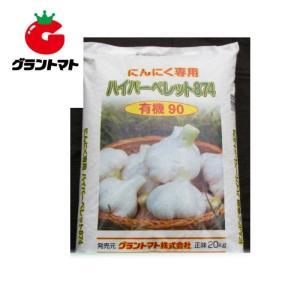 愛情果菜 ニンニク専用ハイパーペレット(8-7-4) 20kg 有機成分90%入りのペレット状肥料|grantomato