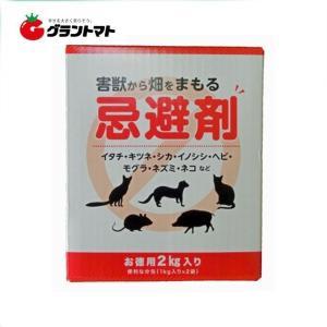 害獣から畑をまもる忌避剤 2kg 大協肥糧 grantomato