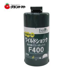 パワーボックス本器 F-400 携帯型パワフル電気柵本器(乾電池タイプ) ファームエイジ|grantomato