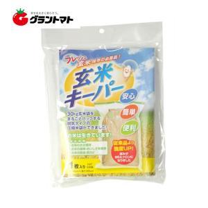 玄米キーパー  30kg 玄米用 1袋入り 脱気タイプ保存袋  アサヒパック|grantomato