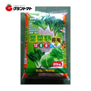 葉菜類専用肥料 288 20kg 有機配合肥料 12-8-8(苦土2ホウ素0.2)|grantomato