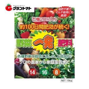 野菜一発肥料 15kg 14-16-8 有機20%入り|grantomato