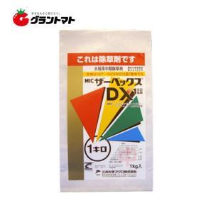 MICザーベックスDX1キロ粒剤 1kg 中期除草剤 農薬 三井化学アグロ