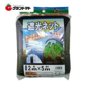 遮光ネット 2m×5m 遮光率75% 農園芸用日よけシート シンセイ grantomato