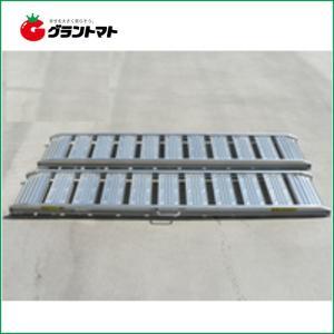 アルミブリッジ 2本セット 1800mm×250mm 最大積載0.5t 180cm長 有効幅25cm シンセイ|grantomato