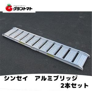 アルミブリッジ 2本セット 2100mm×300mm 最大積載1.2t 210cm長 有効幅30cm シンセイ【メーカー直送】|grantomato