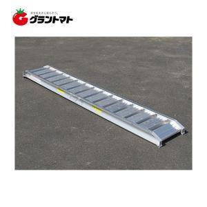 アルミブリッジ 2本セット 2400mm×300mm 最大積載1.2t 240cm長 有効幅30cm シンセイ【メーカー直送】|grantomato