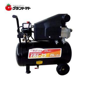 オイル式 エアコンプレッサー EBS-25  (100V/25L/1.2馬力)  シンセイ【メーカー直送】|grantomato
