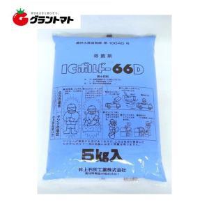 銅水和剤ICボルドー66D 5kg (果樹・柑橘・野菜・花卉) 抵抗性強化型殺菌剤 農薬 井上石灰工業 grantomato