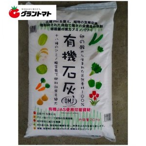 こっこちゃん 20kg 卵殻100%有機石灰肥料 アルカリ分50%|grantomato