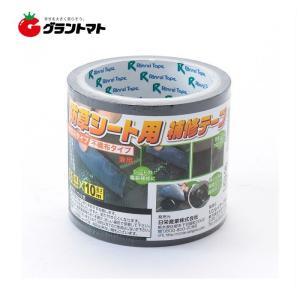 防草シート用補修テープ 80mmx10m ブラック 日栄産業|grantomato