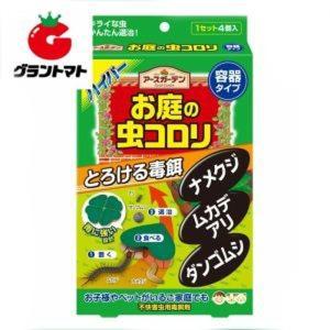 ハイパーお庭の虫コロリ 容器タイプ 4個入 毒餌タイプ殺虫剤 アースガーデン アース製薬 grantomato