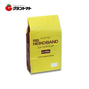 ニューヘイコーバンド No.14  500g  輪ゴム 1.1mm切 折径50mm シモジマ|grantomato